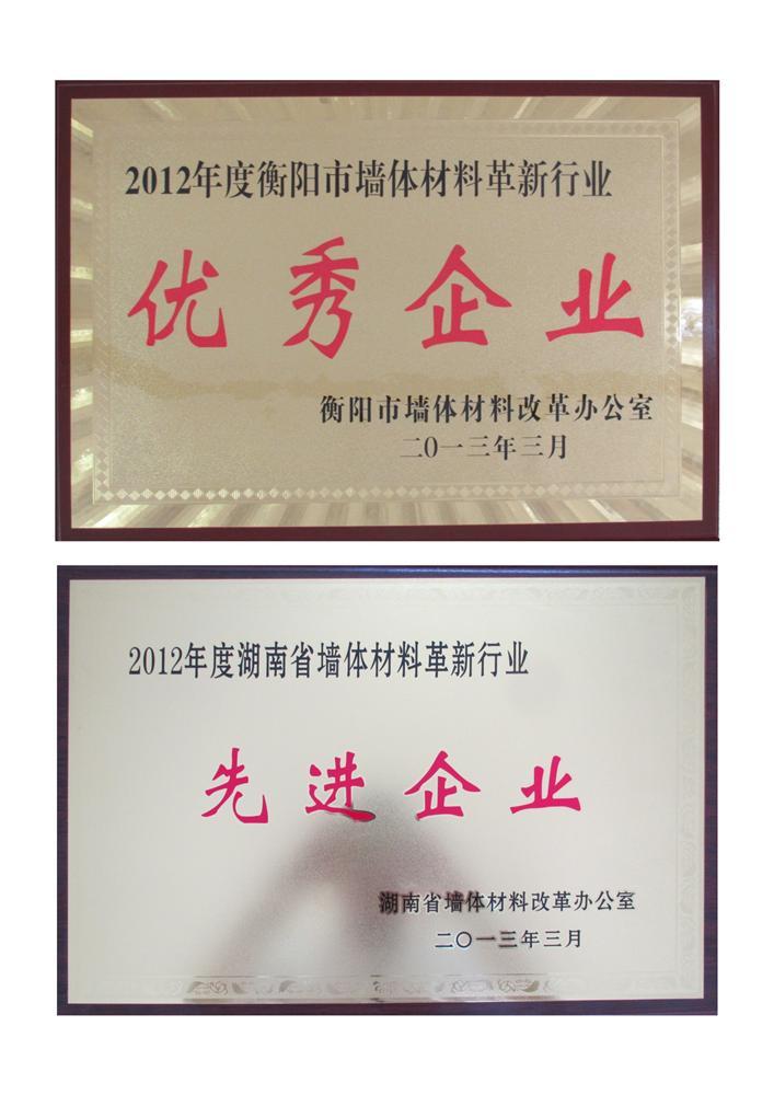 衡阳市龙都新型节能建材有限公司