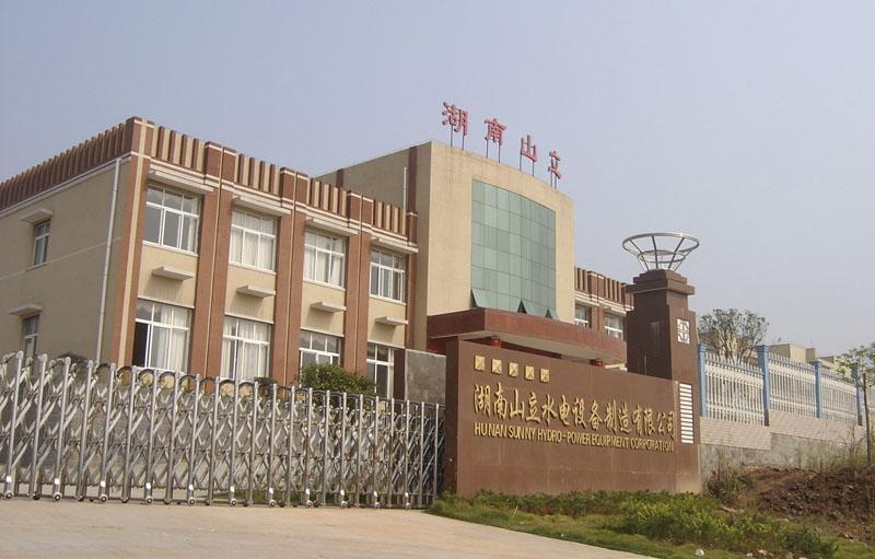 湖南山立水电设备有限公司