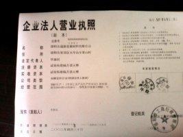 邵阳市福源金属材料有限公司