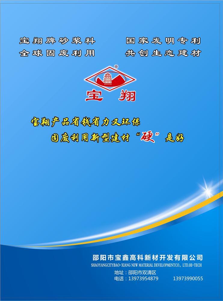 邵阳市宝鑫高科新材开发有限公司