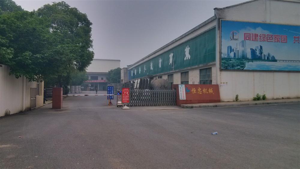 岳阳恒忠机械工程技术有限公司