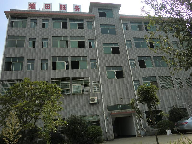 郴州煌田中小企业创业服务有限公司