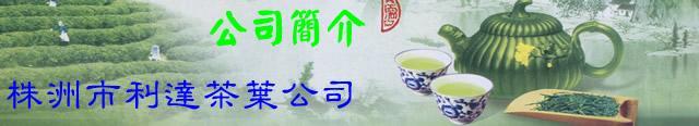 株洲市利达茶业有限公司