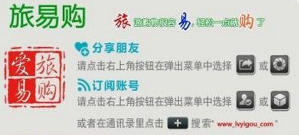 湖南旅易購電子商務有限公司