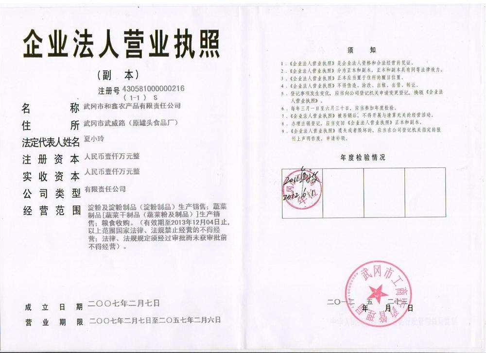武冈市和鑫农产品有限责任公司