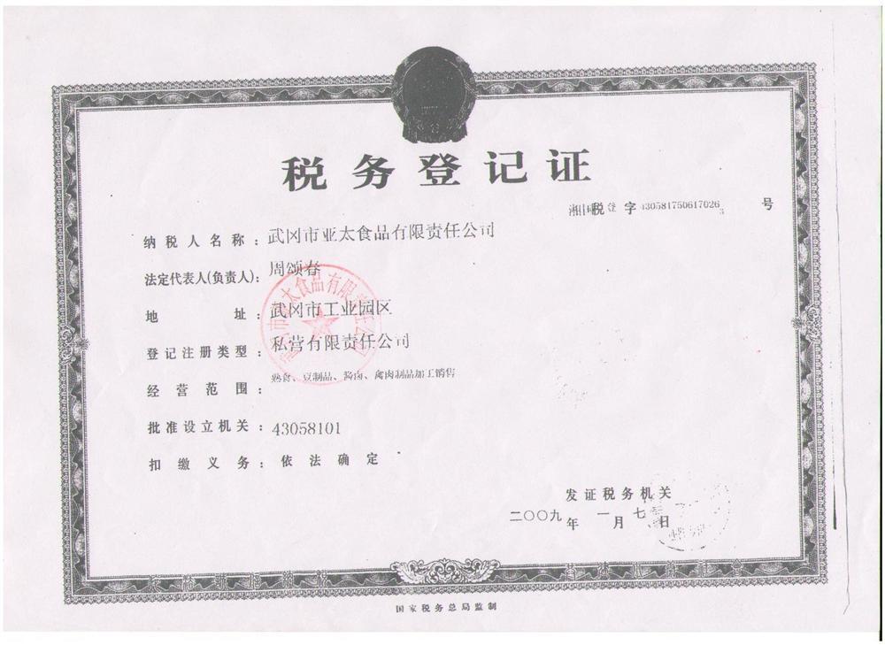武冈市亚太食品有限责公司