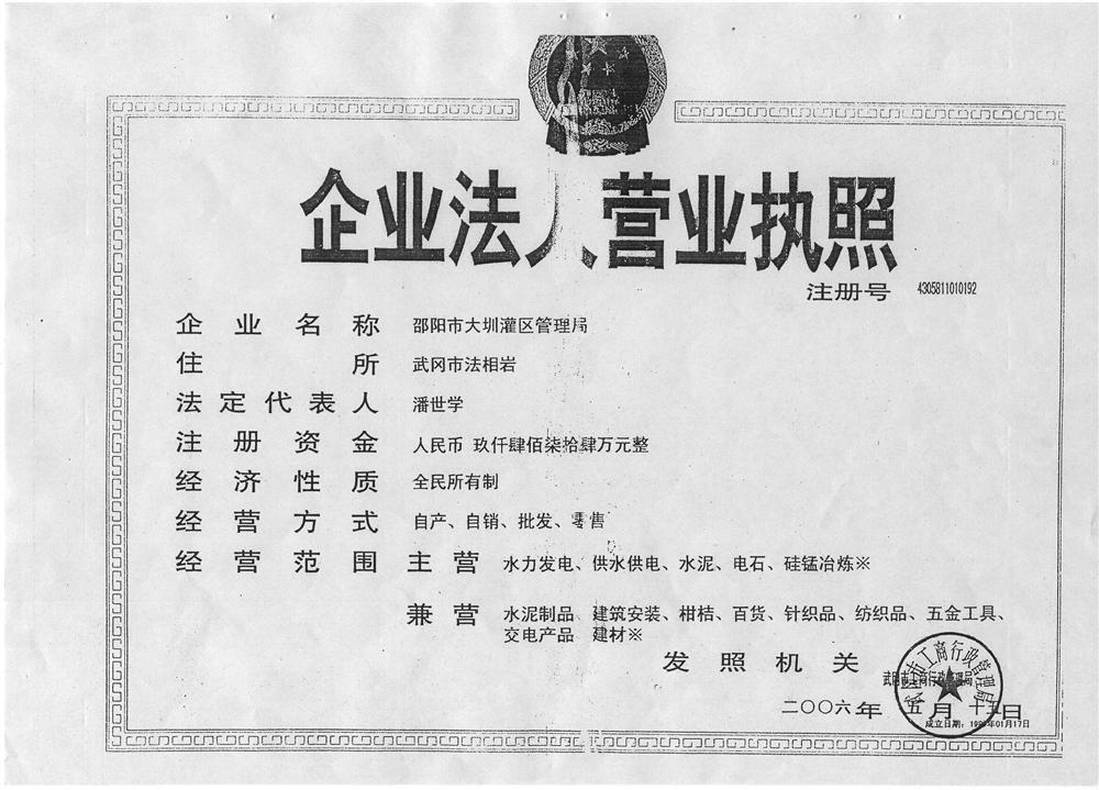 邵阳市大圳灌区管理局