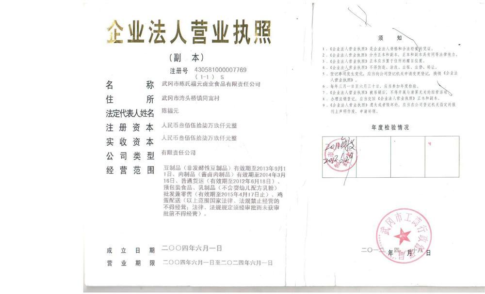武冈市陈氏福元卤业食品有限责任公司