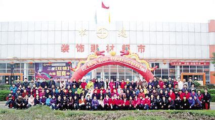 湖南省松建装饰建材有限公司