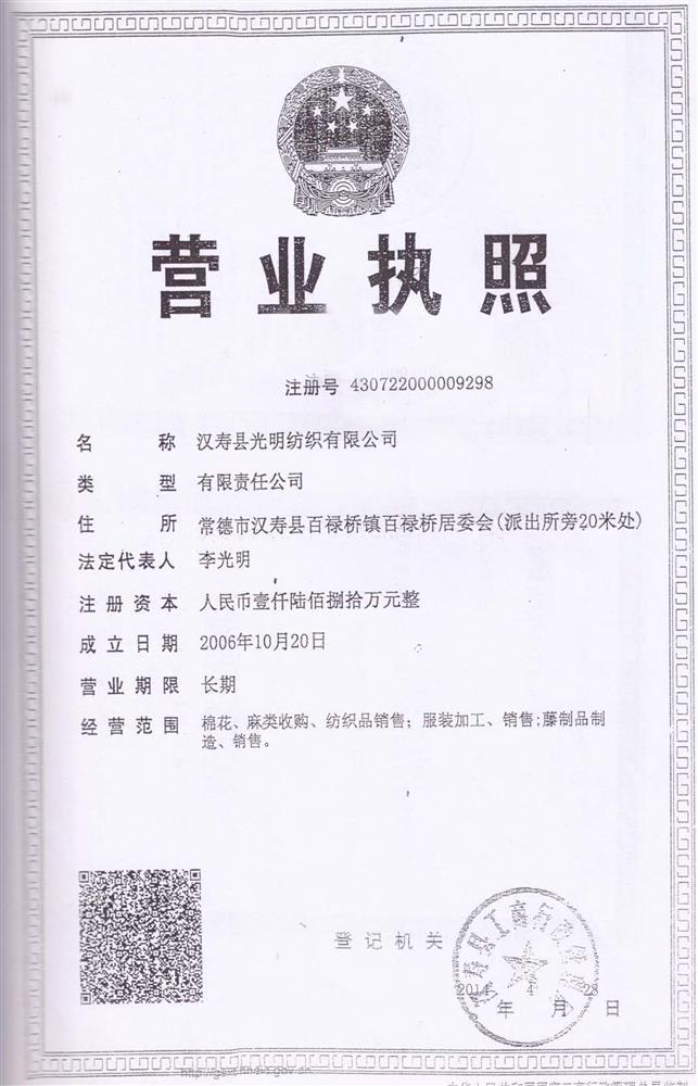 汉寿县光明纺织有限公司