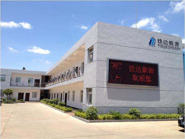 湖南铁达能源科技有限公司