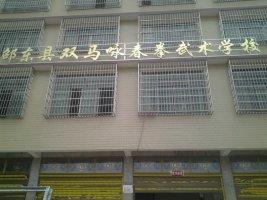 邵东县双马咏春拳武术培训学校