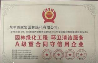 东莞市家宝园林绿化有限公司郴州分公司