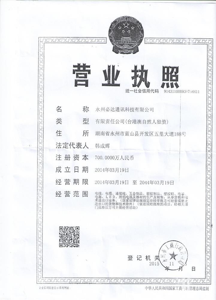 永州必达通讯科技有限公司