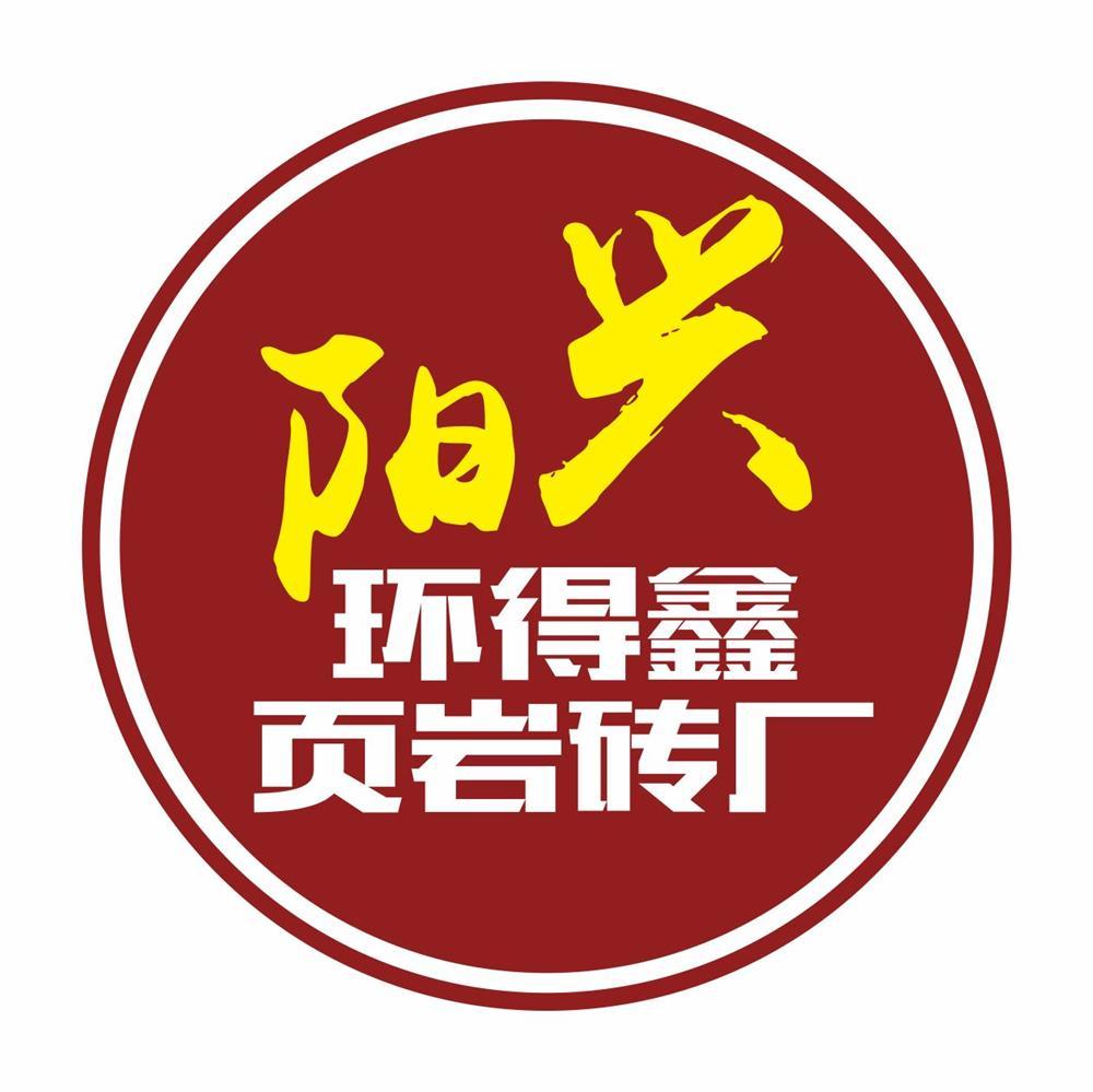 溆浦县低庄阳兴环得鑫页岩砖厂