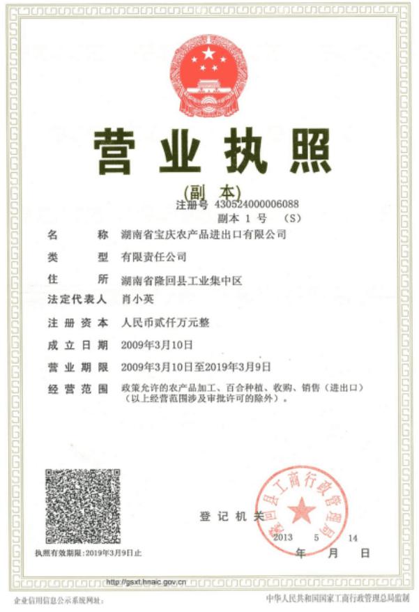 湖南宝庆农产品进出口有限公司