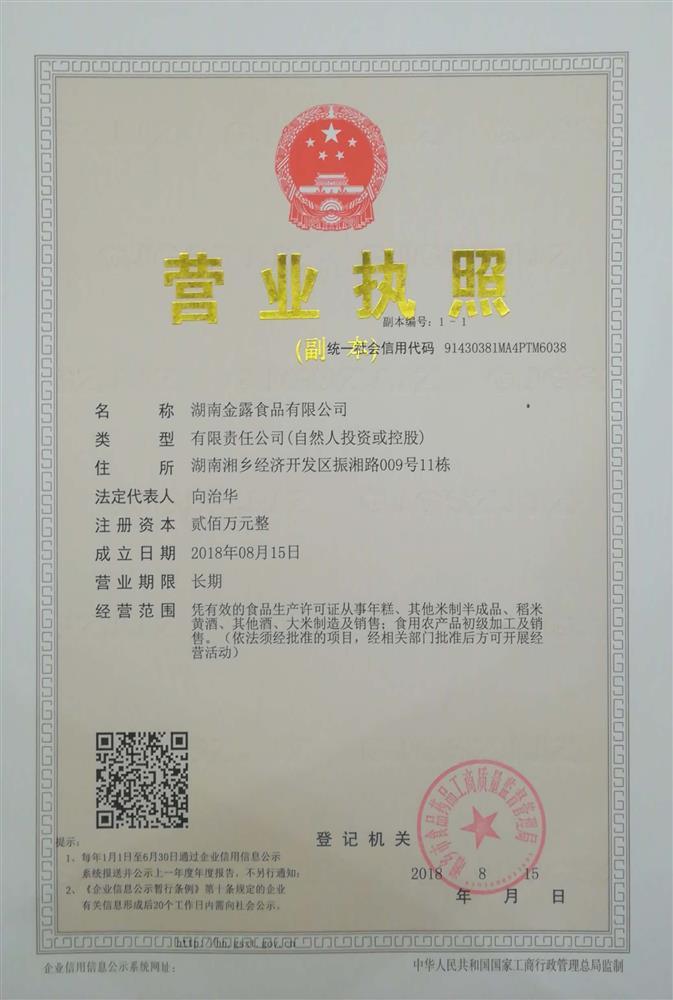 湖南金露食品有限公司