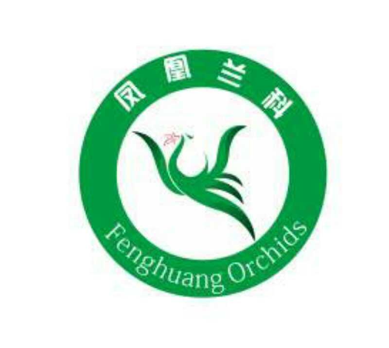 湖南鳳凰蘭科中藥材股份有限公司