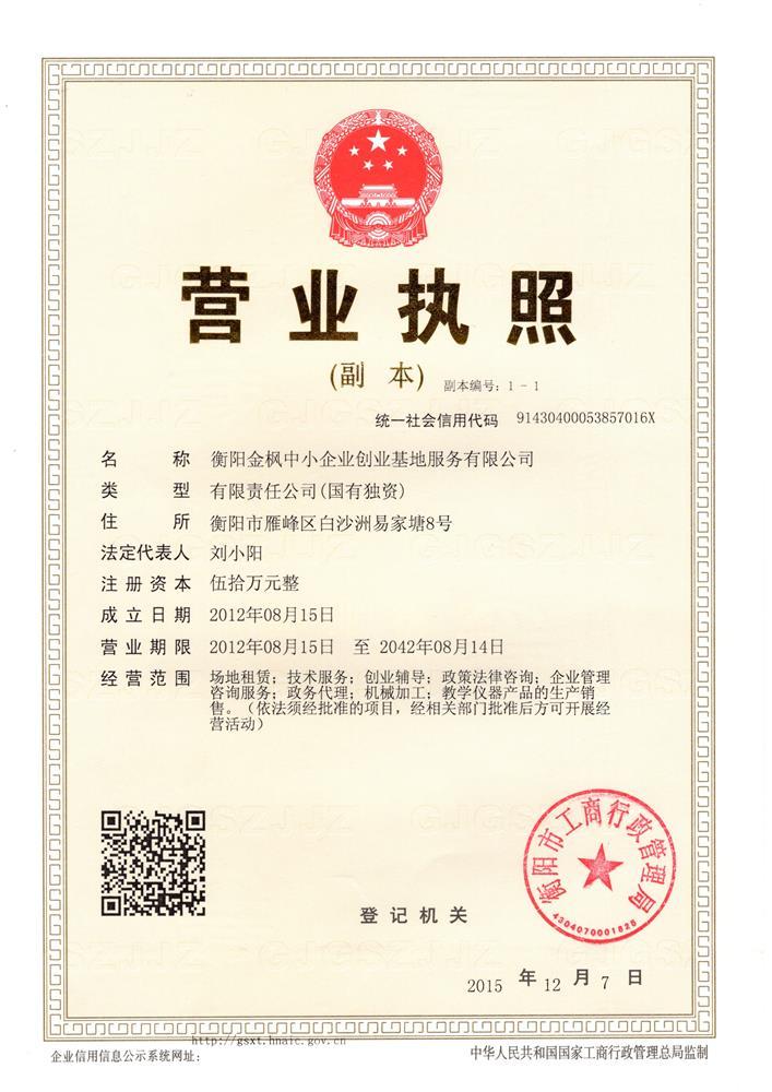 衡阳金枫创业基地