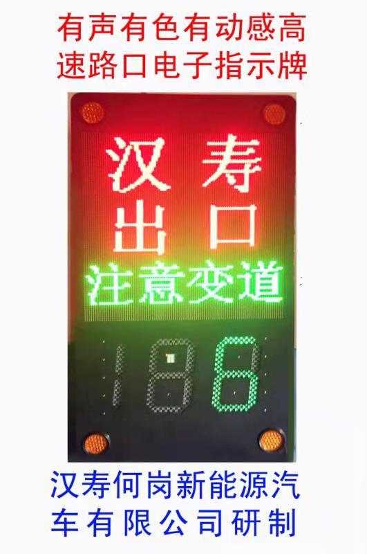 漢壽何崗新能源汽車有限公司