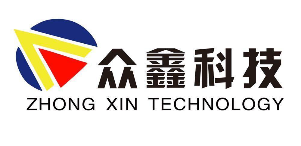 湖南眾鑫新材料科技股份有限公司