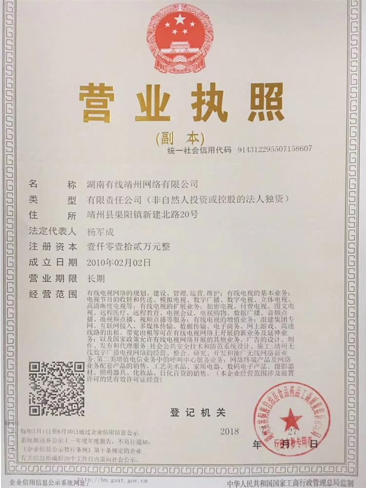湖南有线靖州网络有限公司