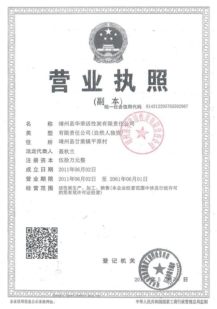 靖州县华荣活性炭有限责任公司
