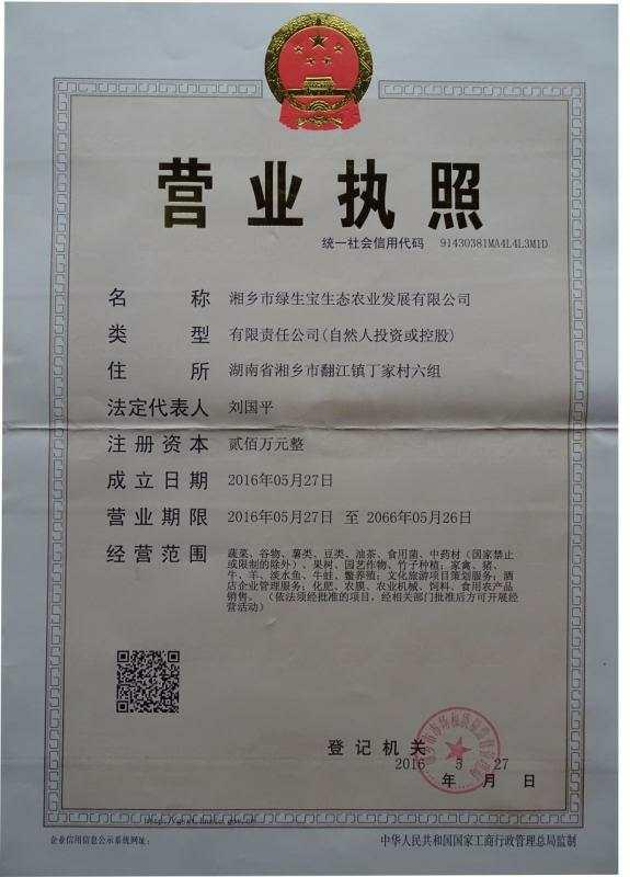 湘乡市绿生宝生态农业发展有限公司