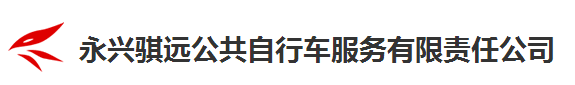 永兴骐远公共自行车服务有限责任公司