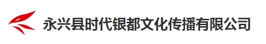 永兴县时代银都文化传播有限公司