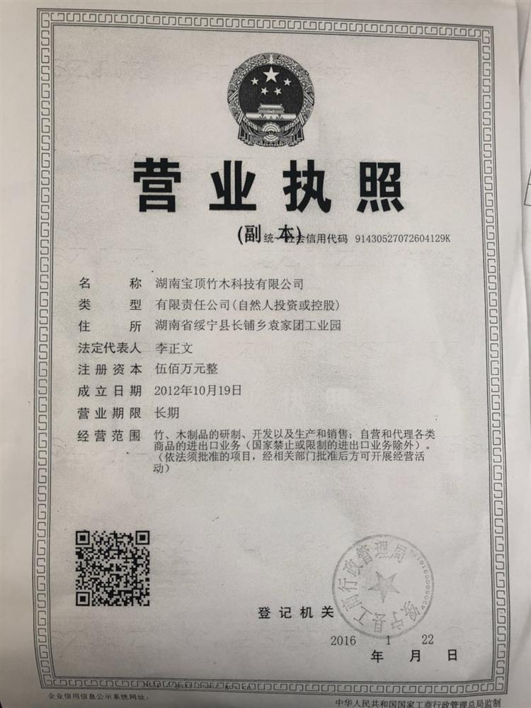 湖南宝顶竹木科技有限公司
