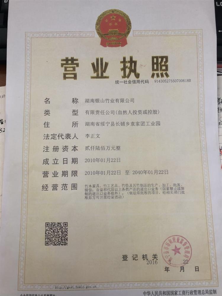 湖南银山竹业有限公司