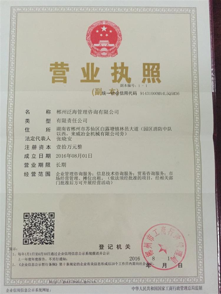 郴州泛海管理咨询有限公司