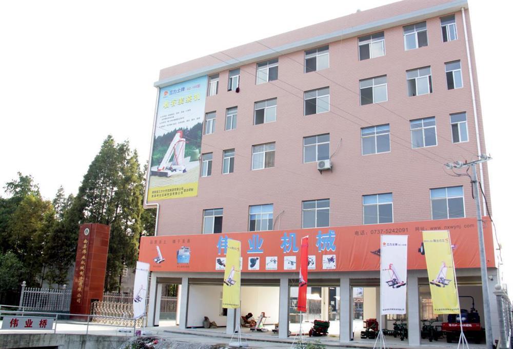 南县伟业机械制造有限公司