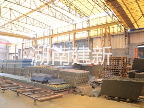 湖南省建新建材有限公司