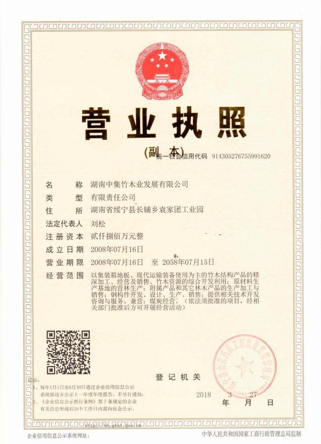 湖南中集竹木业发展有限公司