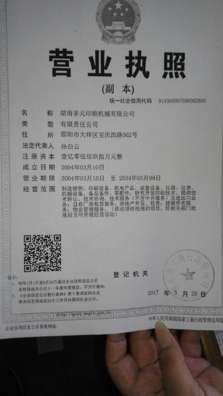 湖南省多元印刷机械有限公司