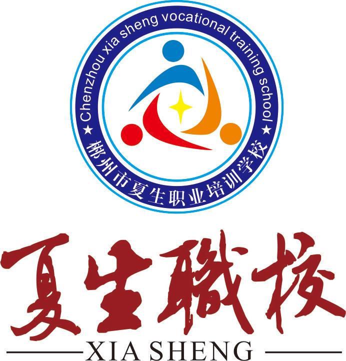 郴州市夏生职业培训学校