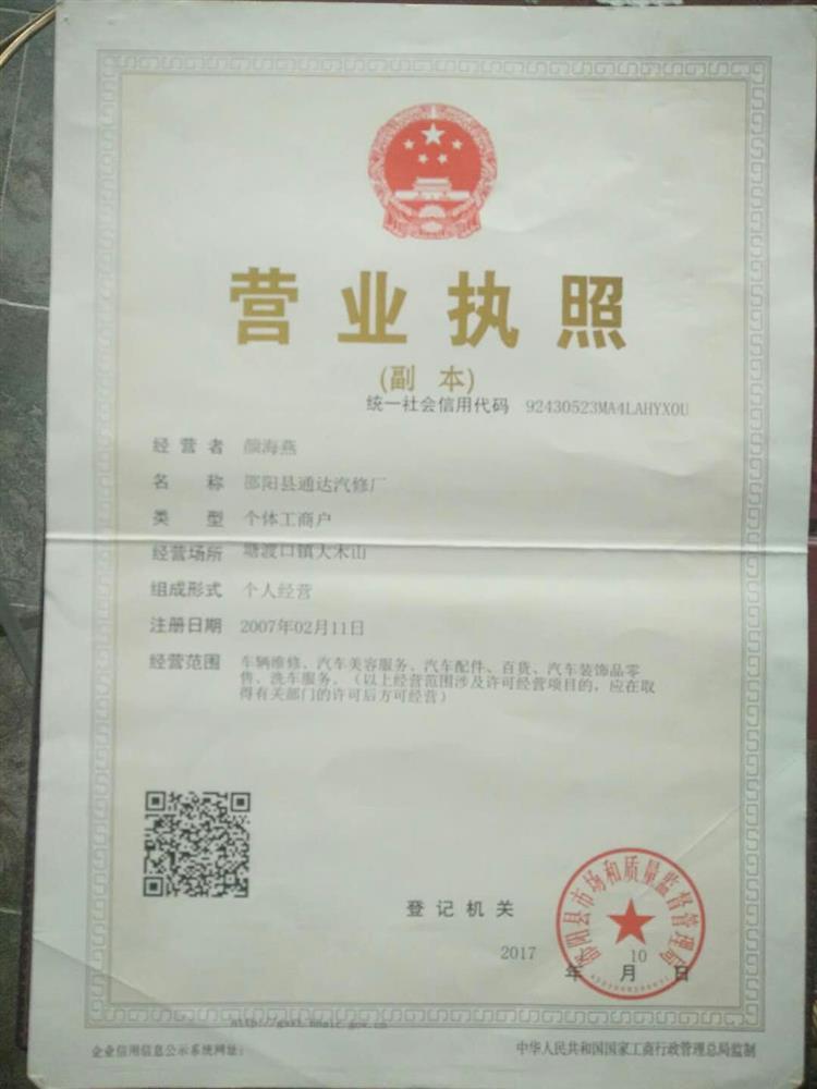 邵阳县通达汽修厂