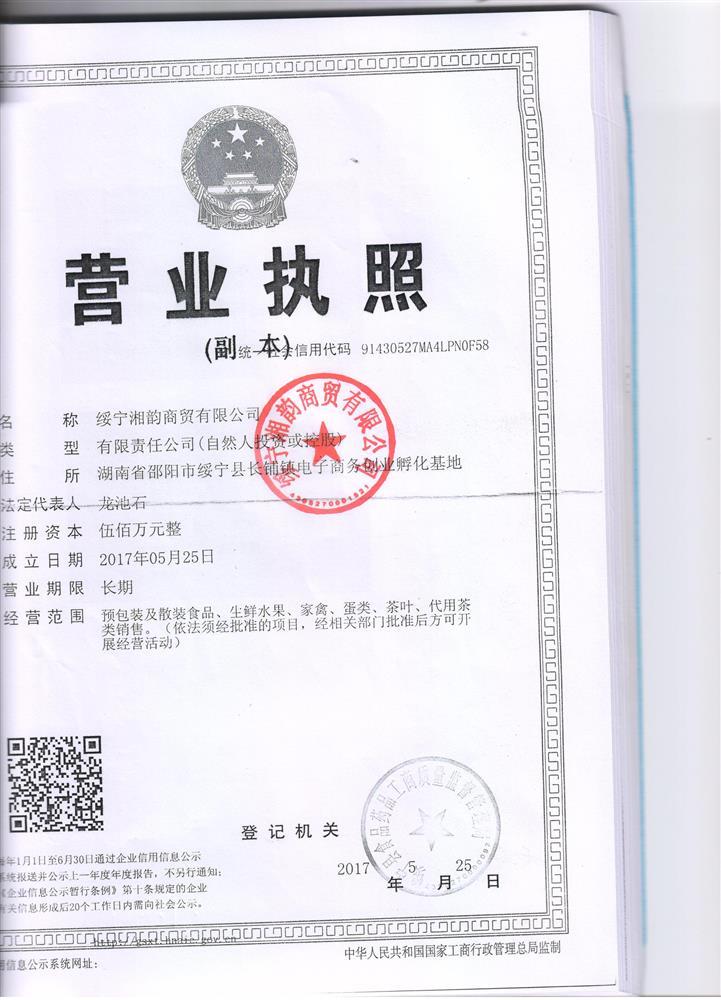 绥宁县湘韵商贸有限公司