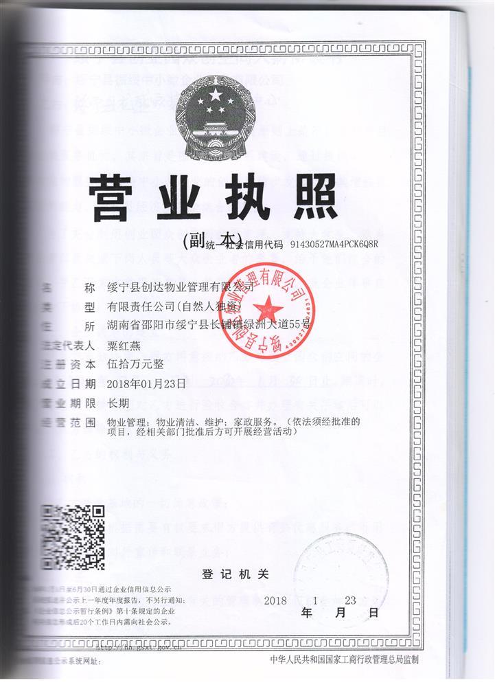 绥宁县创达物业管理有限公司