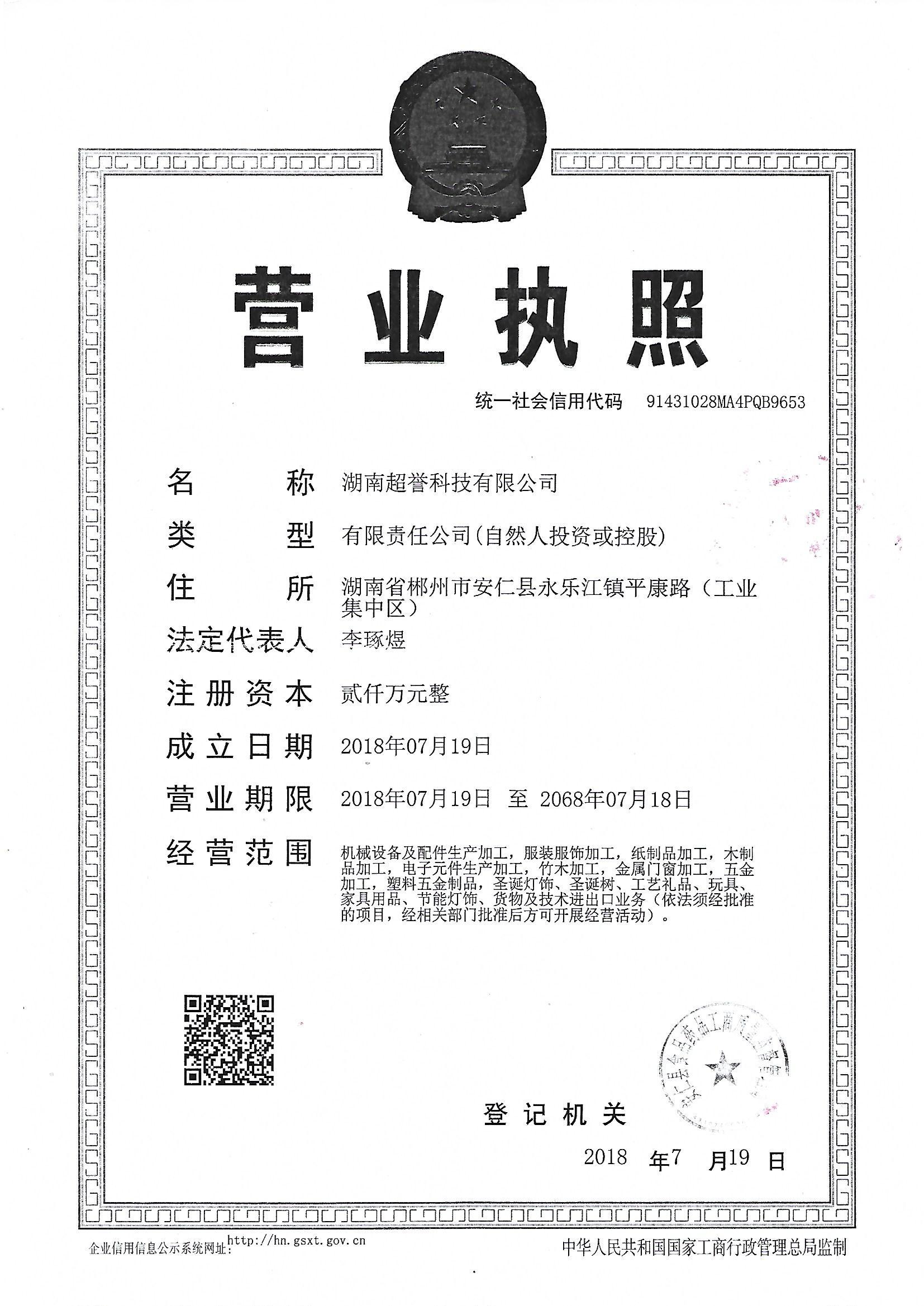 湖南超誉科技有限公司