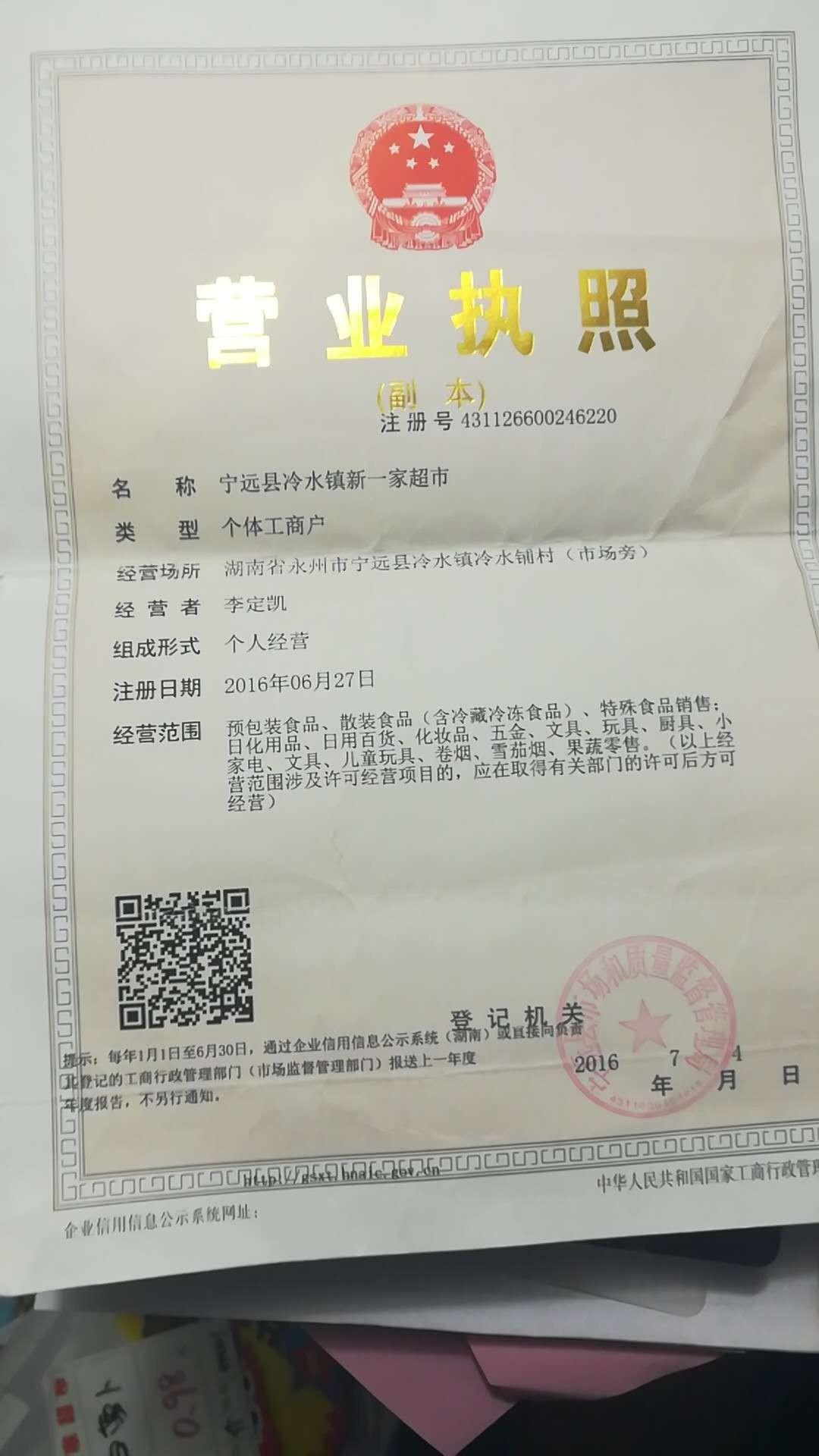 宁远县冷水镇新一家超市