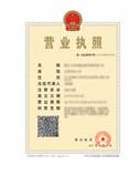 深圳市深华物业集团有限公司南岳分公司