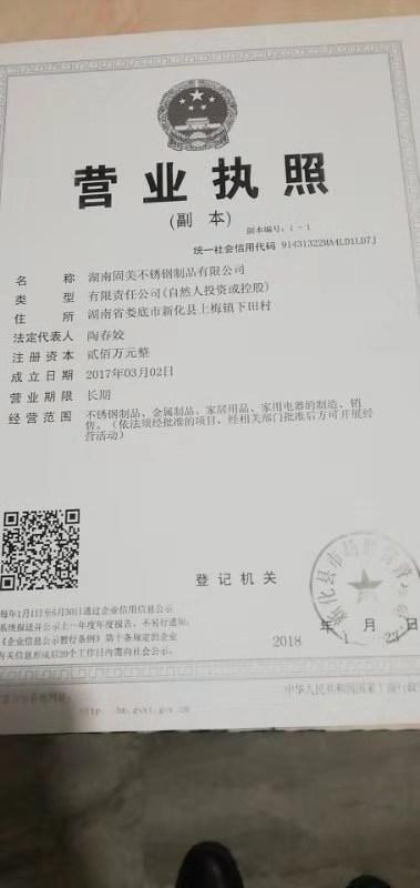 湖南固美不銹鋼制品有限公司