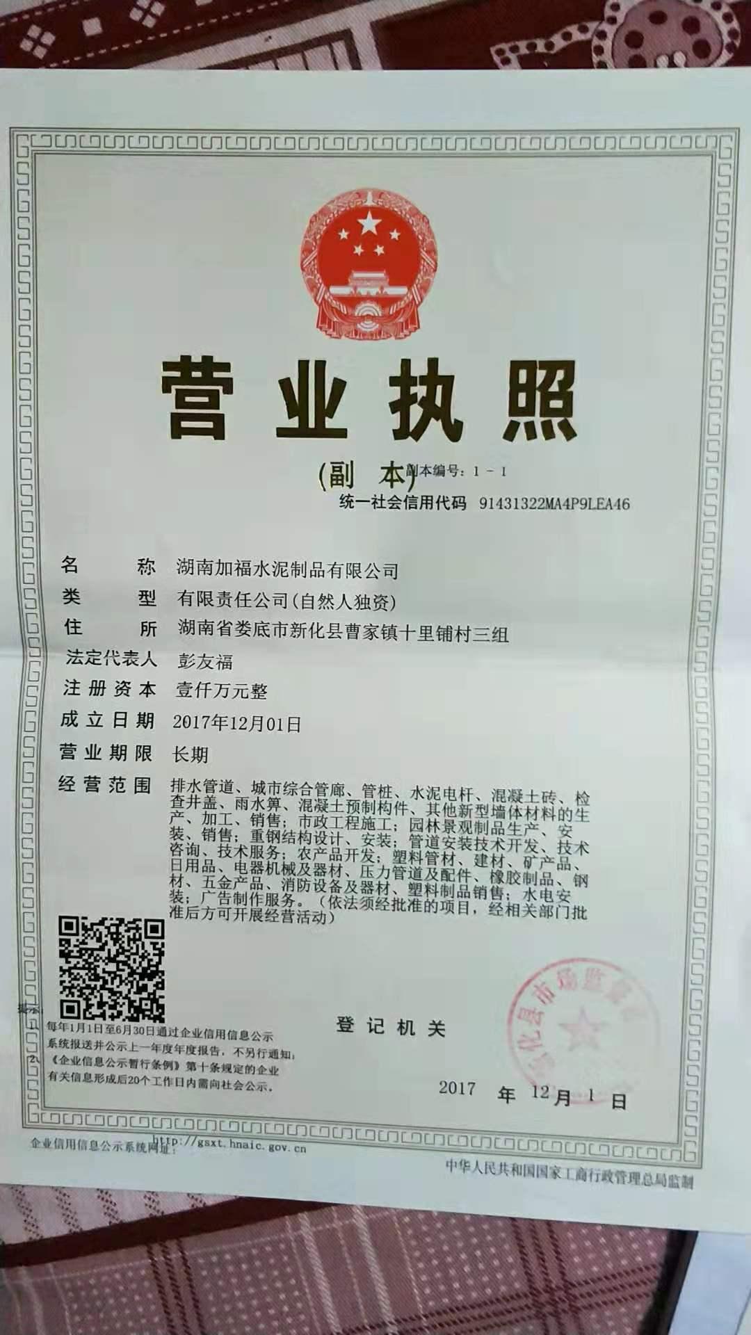 湖南加福水泥制品有限公司