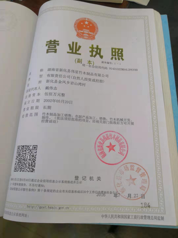 湖南省新化县伟星竹木制品有限公司