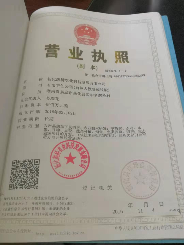 新化鹊桥农业科技发展有限公司