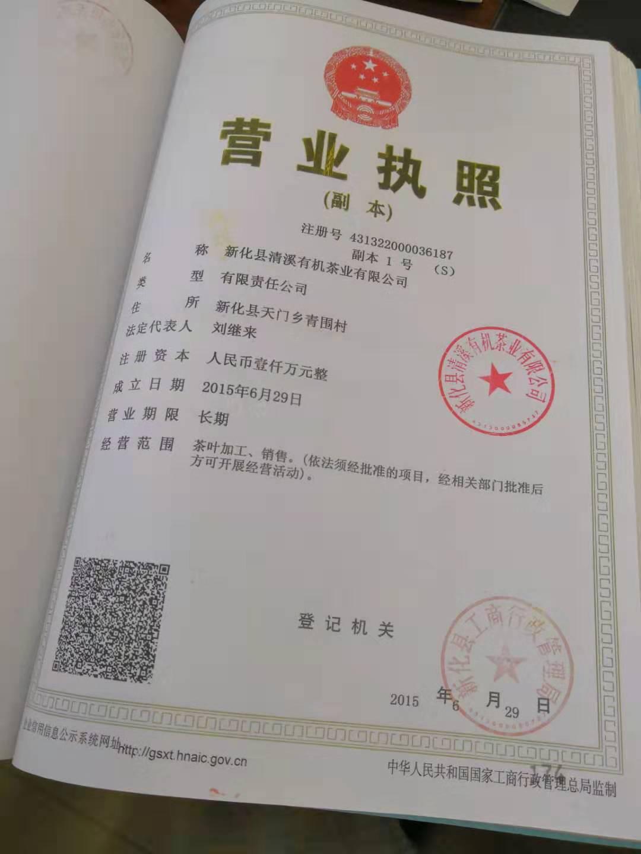 新化县清溪有机茶业有限公司