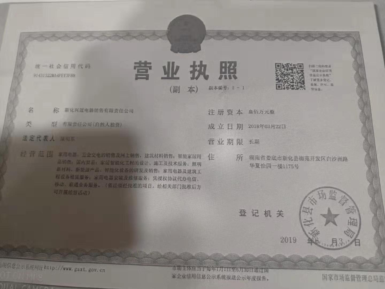 新化兴晟电器销售有限责任公司
